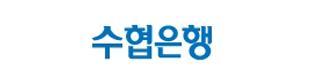 수협은행 로고