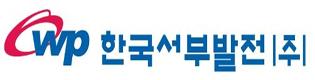 한국서부발전 로고
