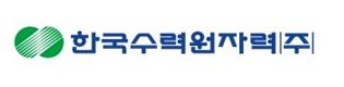 한국수력원자력 로고
