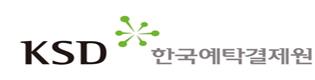 한국예탁결제원 로고
