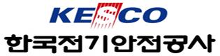 한국전기안전공사 로고