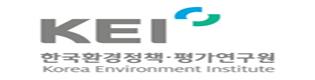 한국환경정책 평가연구원 로고