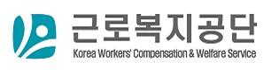 근로복지공단 로고